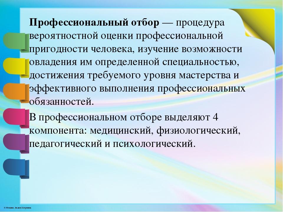 шпаргалки профессиональная ориентация проф отбор
