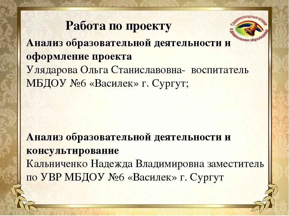 Работа по проекту Анализ образовательной деятельности и оформление проекта Ул...