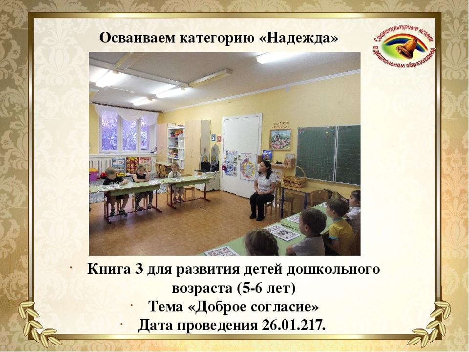 Осваиваем категорию «Надежда» Книга 3 для развития детей дошкольного возраста...
