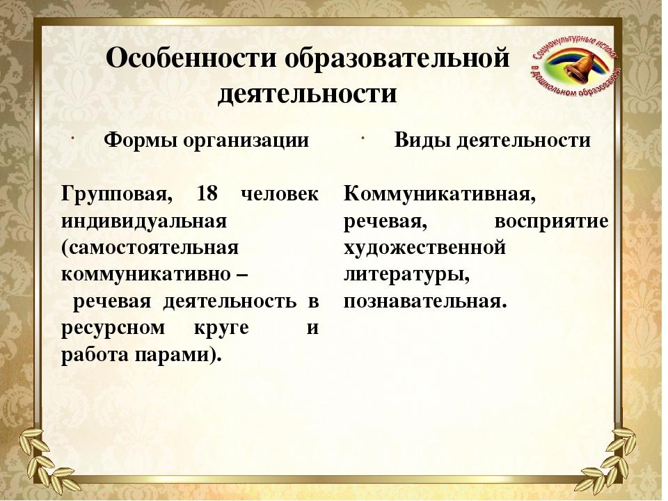 Особенности образовательной деятельности Формы организации Групповая, 18 чело...
