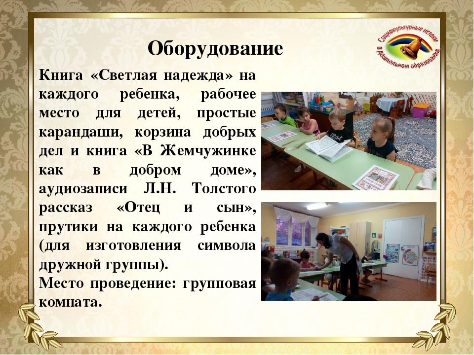 Книга «Светлая надежда» на каждого ребенка, рабочее место для детей, простые...