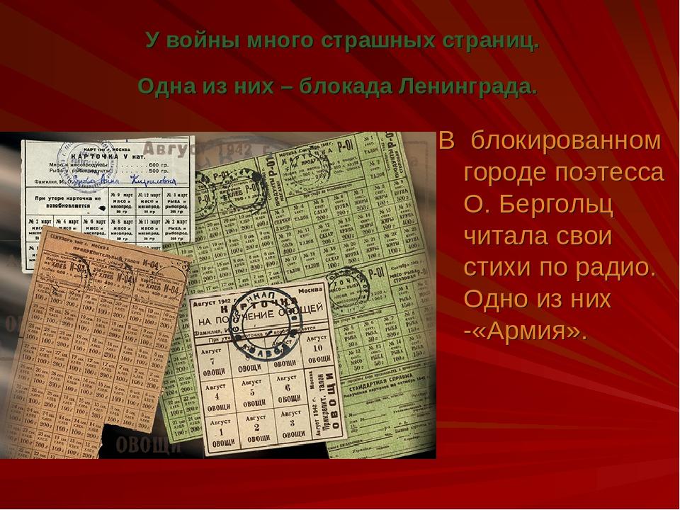 У войны много страшных страниц. Одна из них – блокада Ленинграда. В блокиров...