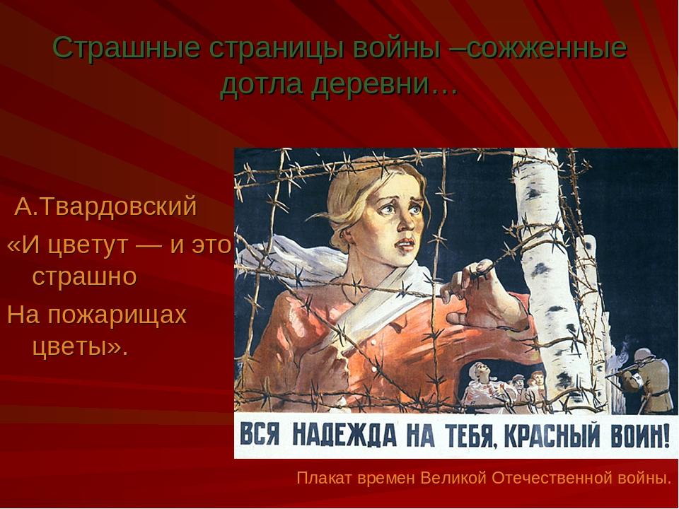 Страшные страницы войны –сожженные дотла деревни… А.Твардовский «И цветут — и...