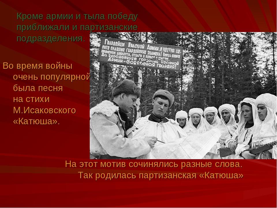 Кроме армии и тыла победу приближали и партизанские подразделения. Во время в...