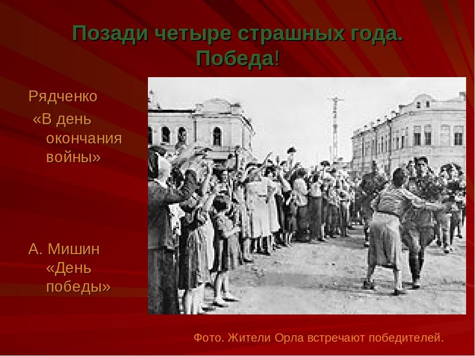 Позади четыре страшных года. Победа! Рядченко «В день окончания войны» А. Миш...