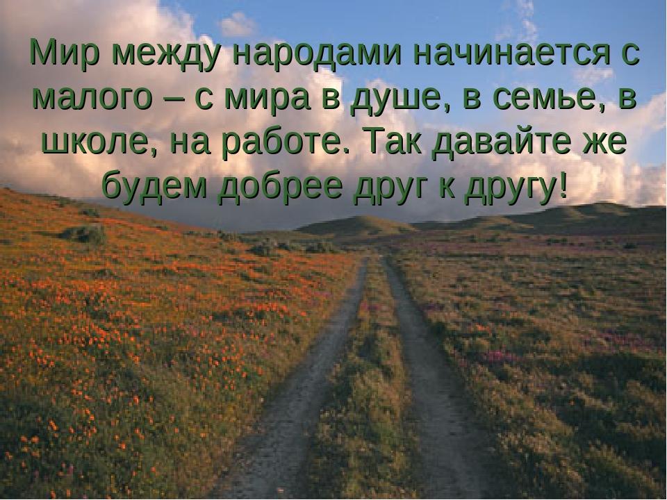 Мир между народами начинается с малого – с мира в душе, в семье, в школе, на...