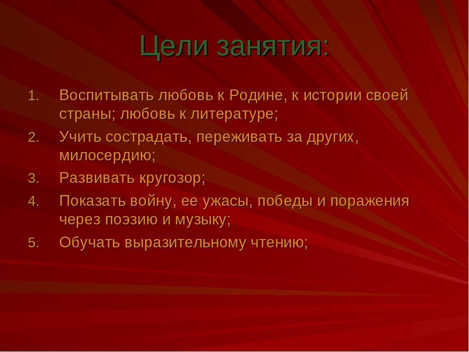 Цели занятия: Воспитывать любовь к Родине, к истории своей страны; любовь к л...
