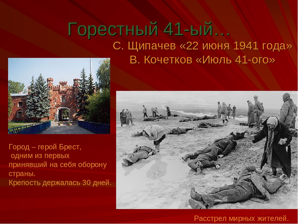 Горестный 41-ый… С. Щипачев «22 июня 1941 года» В. Кочетков «Июль 41-ого» Рас...