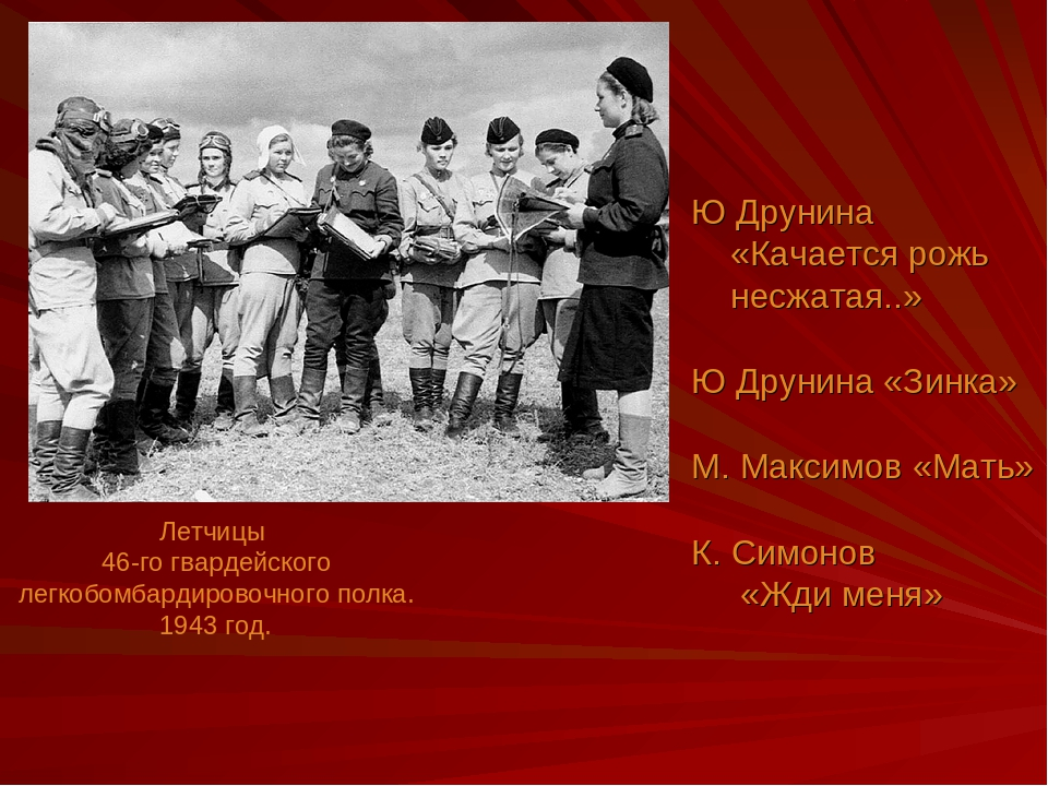 Ю Друнина «Качается рожь несжатая..» Ю Друнина «Зинка» М. Максимов «Мать» К....