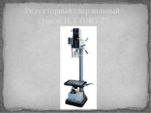 Редукторный сверлильный станок JET GHD-27
