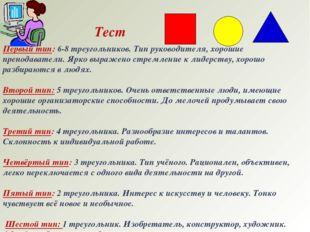 Тест Первый тип: 6-8 треугольников. Тип руководителя, хорошие преподаватели.