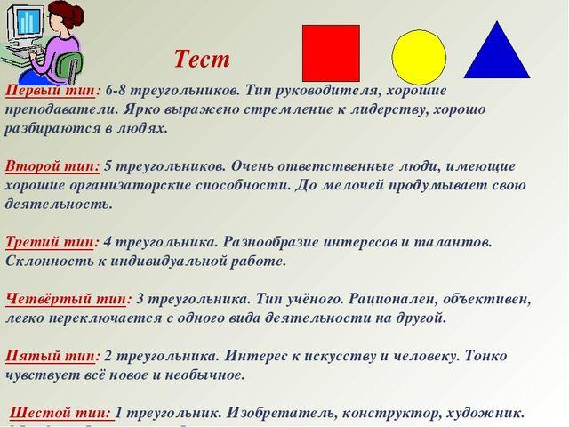 Тест Первый тип: 6-8 треугольников. Тип руководителя, хорошие преподаватели....