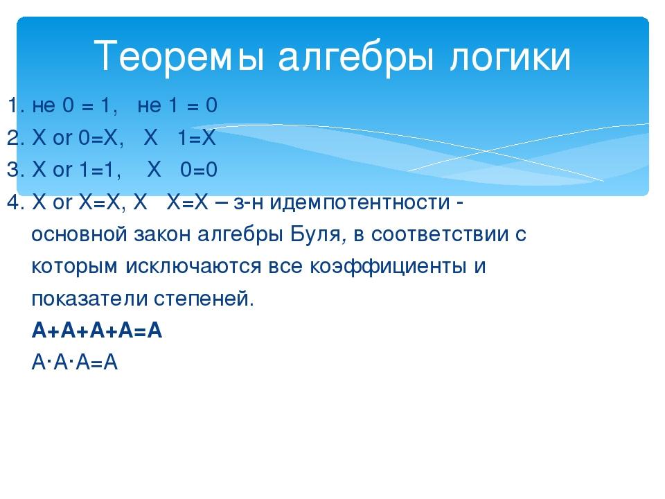1. не 0 = 1, не 1 = 0 2. Х or 0=Х, Х · 1=Х 3. Х or 1=1, Х · 0=0 4. Х or Х=Х,...