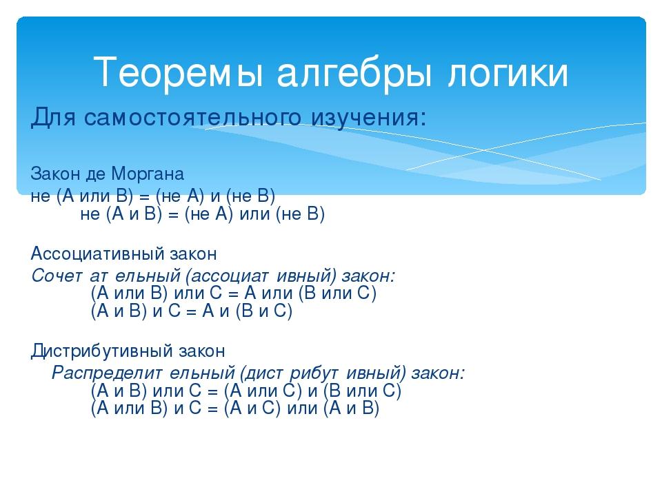 Для самостоятельного изучения: Закон де Моргана не (А или В) = (не А) и (не В...