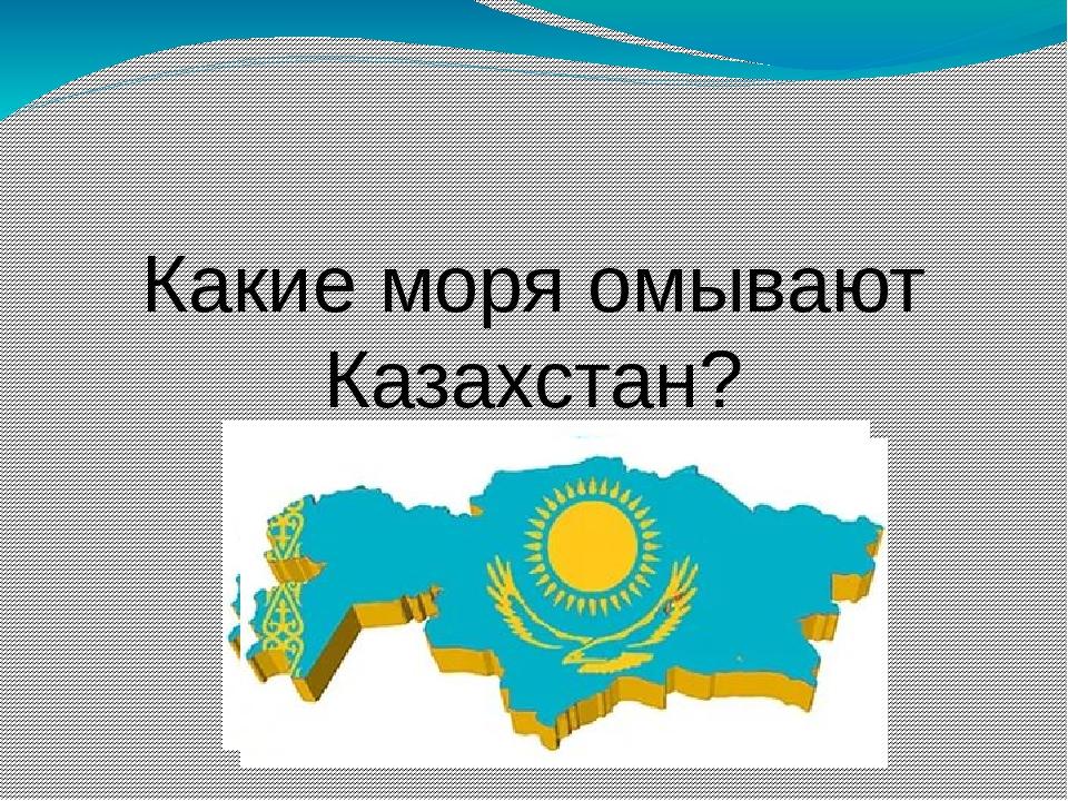 Какие моря омывают Казахстан?