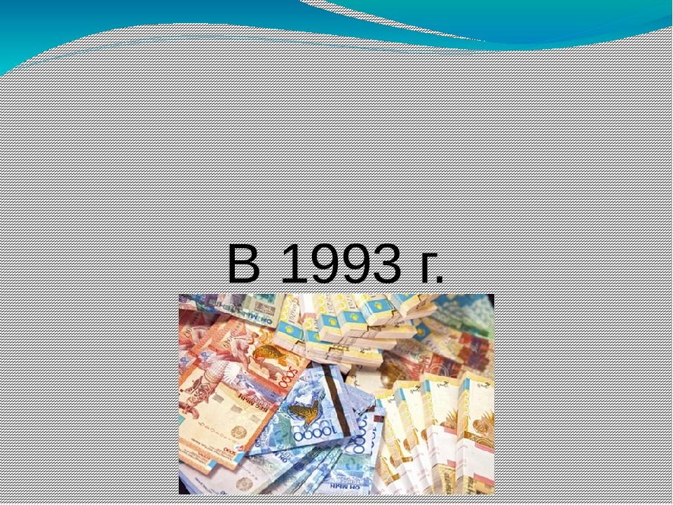 В1993г.