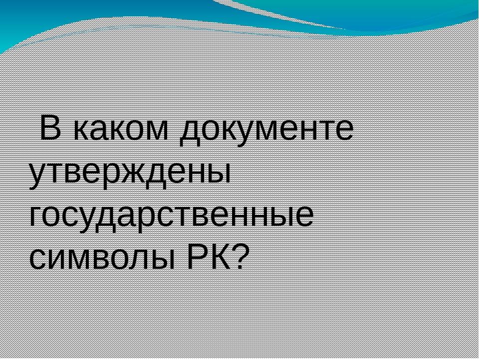 Вкаком документе утверждены государственные символы РК?