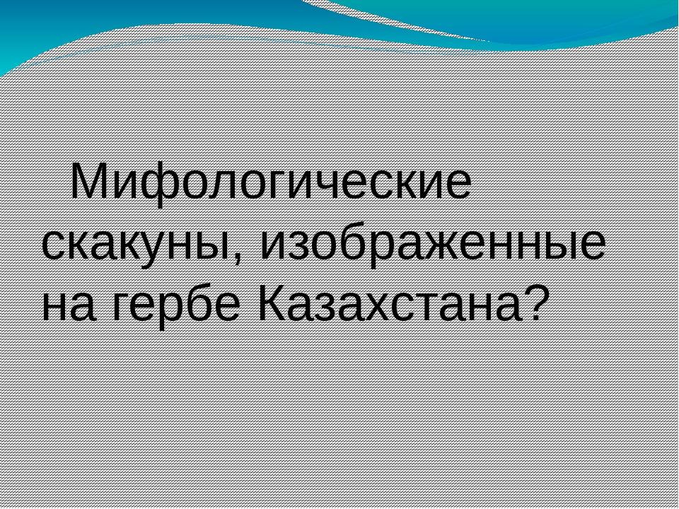 Мифологические скакуны, изображенные нагербе Казахстана?