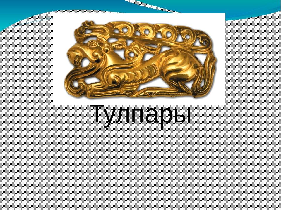 Тулпары