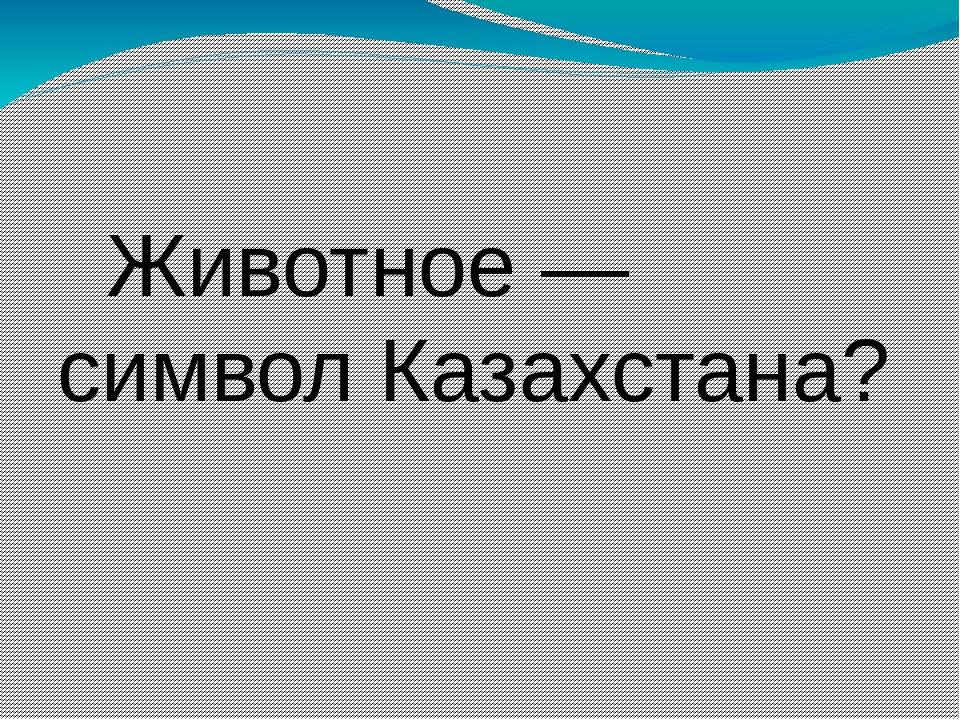Животное— символ Казахстана?