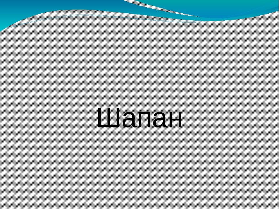 Шапан