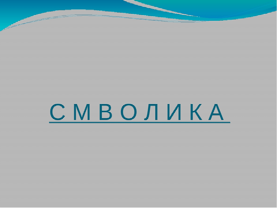 С М В О Л И К А