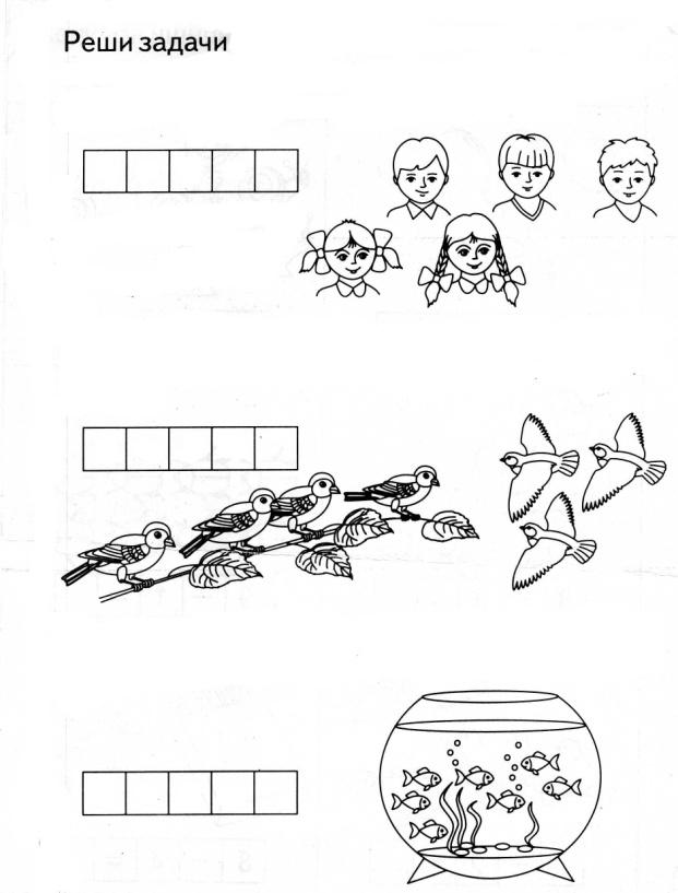 яркими задачи по математике в старшей группе в картинках гостиной, где