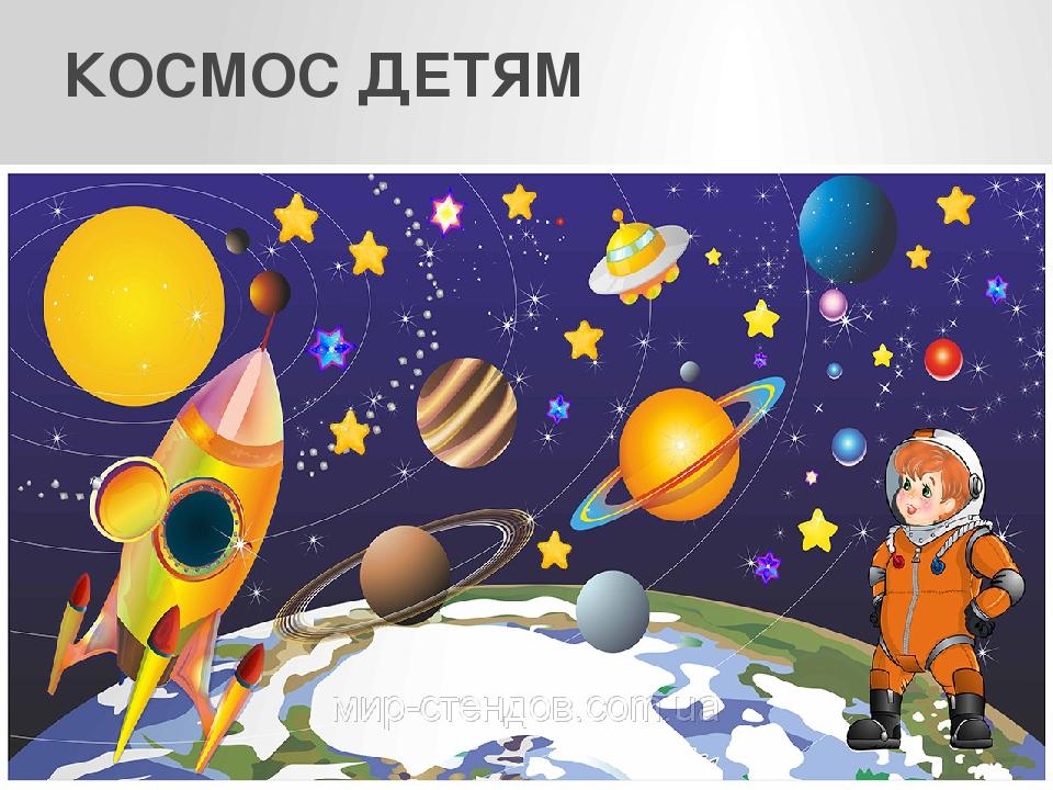картинки по теме космос для старшей группы эксклюзивных функций