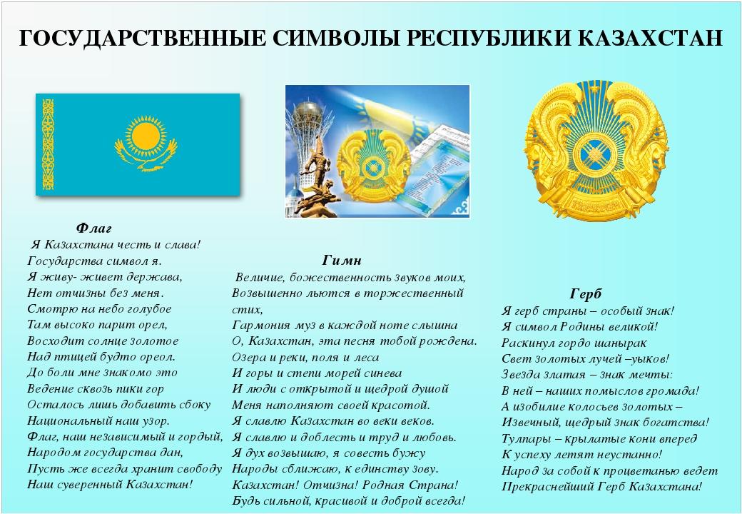 Символы республики казахстан реферат 7463