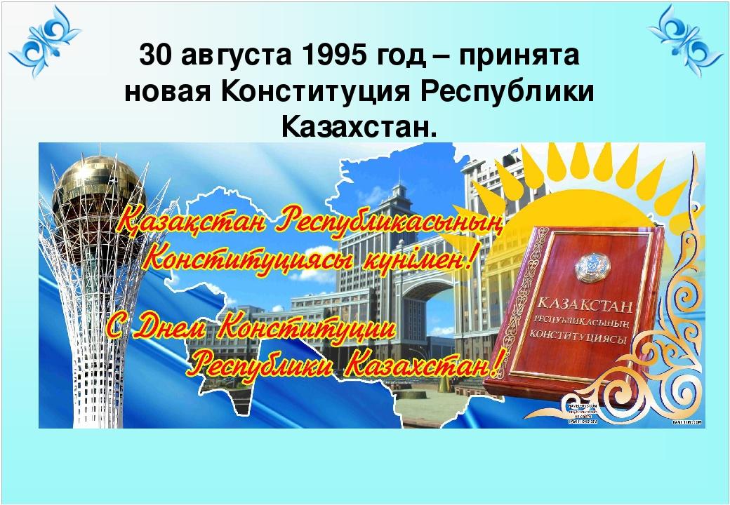 опорный поздравительные открытки ко дню конституции рк просто какое чудо
