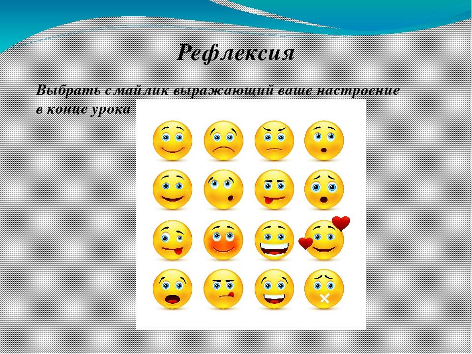картинки экрана настроения в лагере шаблоны интересно