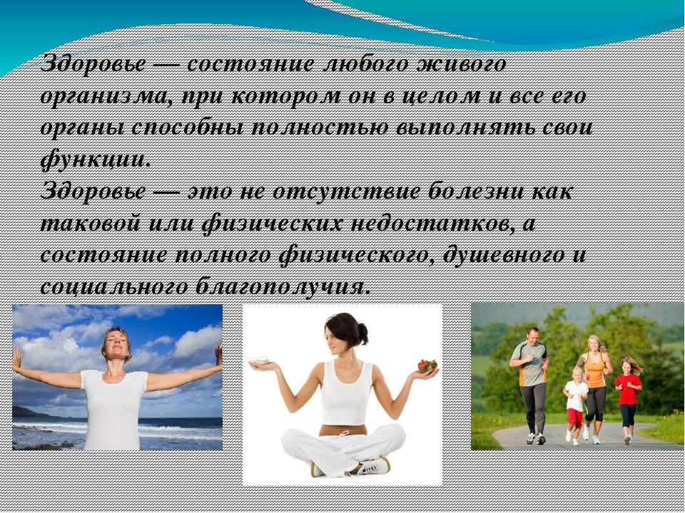 состояние здоровья картинка поза