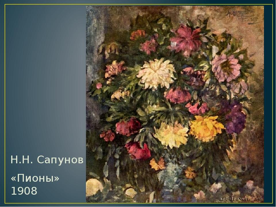 Н.Н. Сапунов «Пионы» 1908