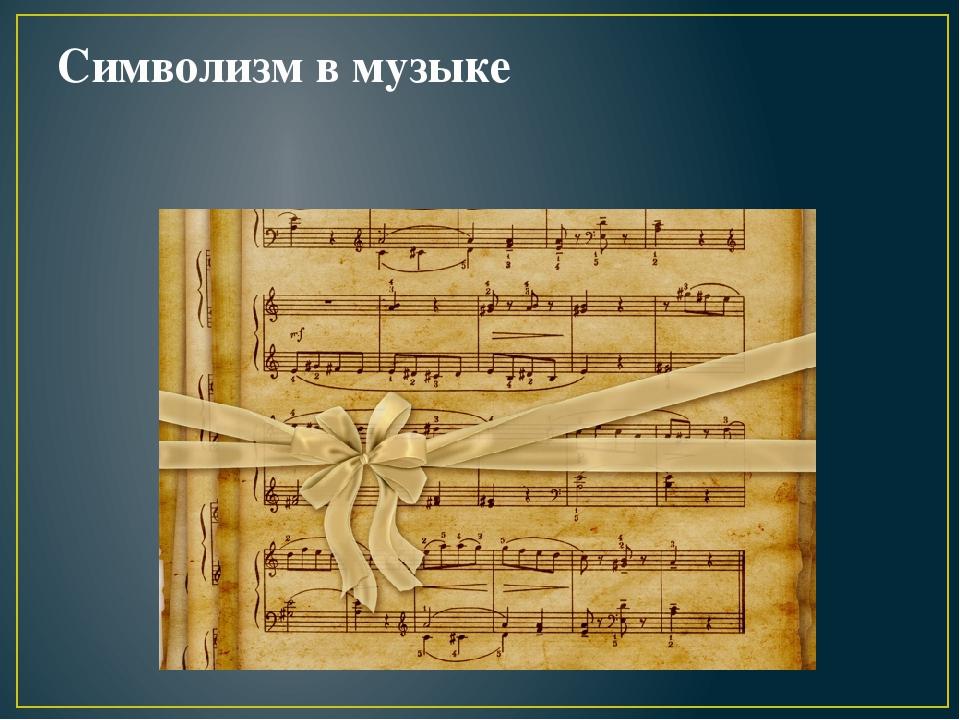 Символизм в музыке