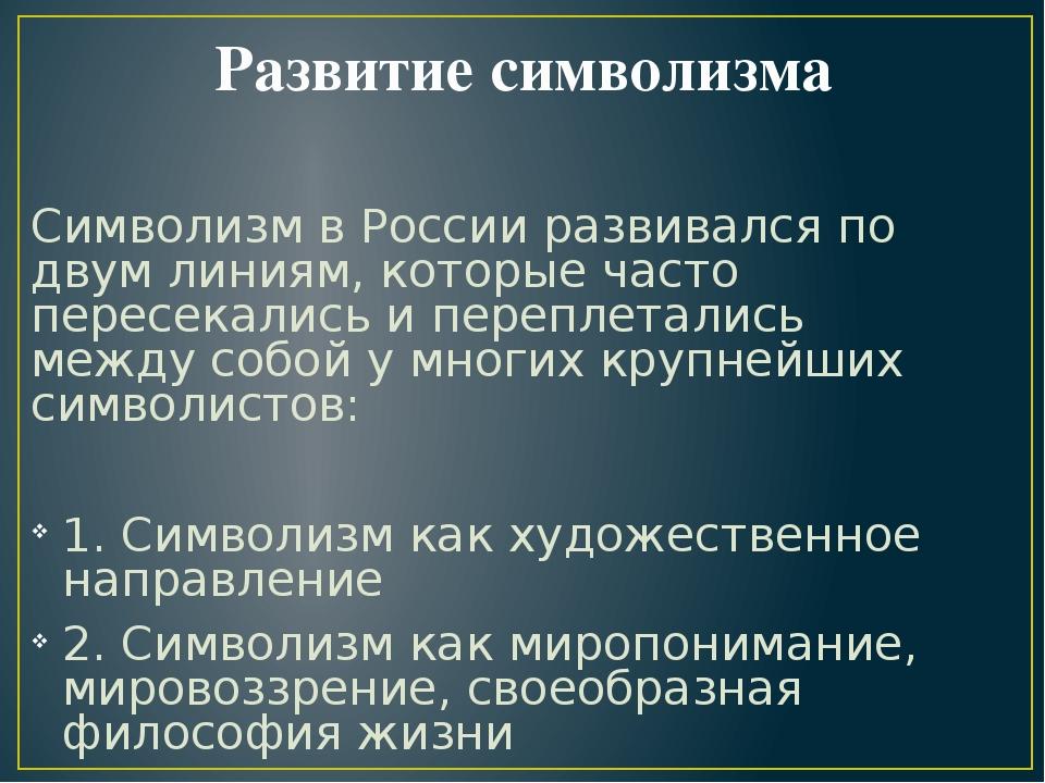 Развитие символизма Символизм в России развивался по двум линиям, которые час...