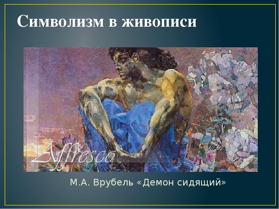 Символизм в живописи М.А. Врубель «Демон сидящий»