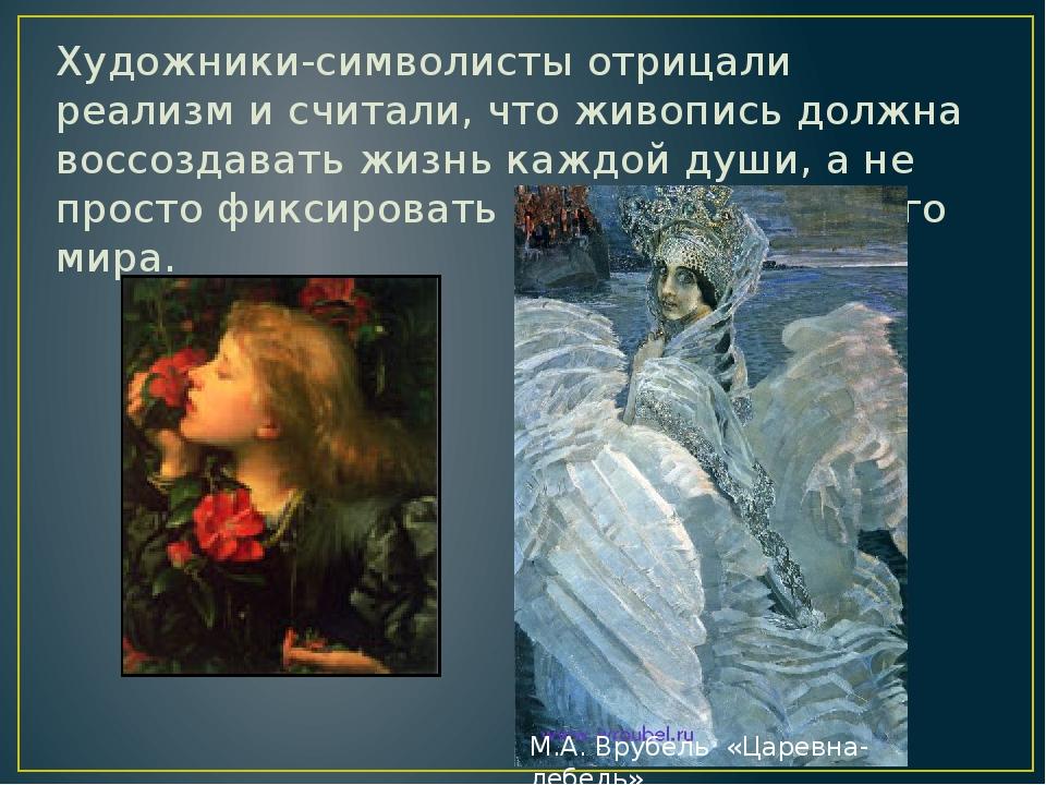 Художники-символисты отрицали реализм и считали, что живопись должна воссозда...
