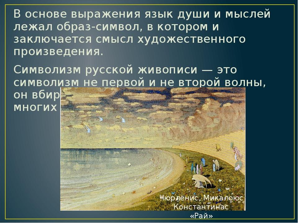 В основе выражения язык души и мыслей лежал образ-символ, в котором и заключа...