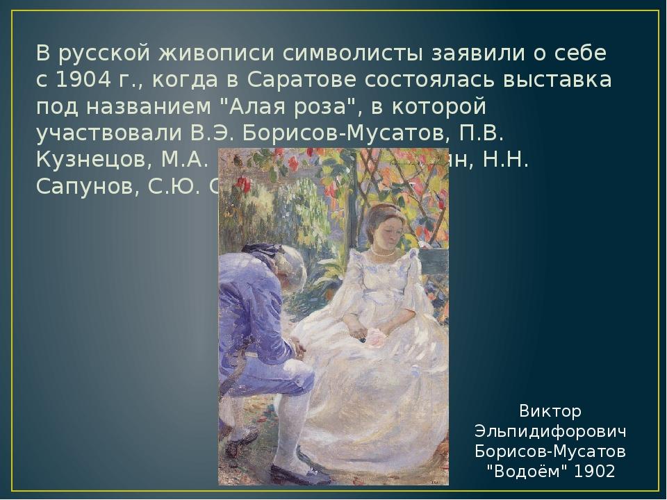 В русской живописи символисты заявили о себе с 1904 г., когда в Саратове сост...