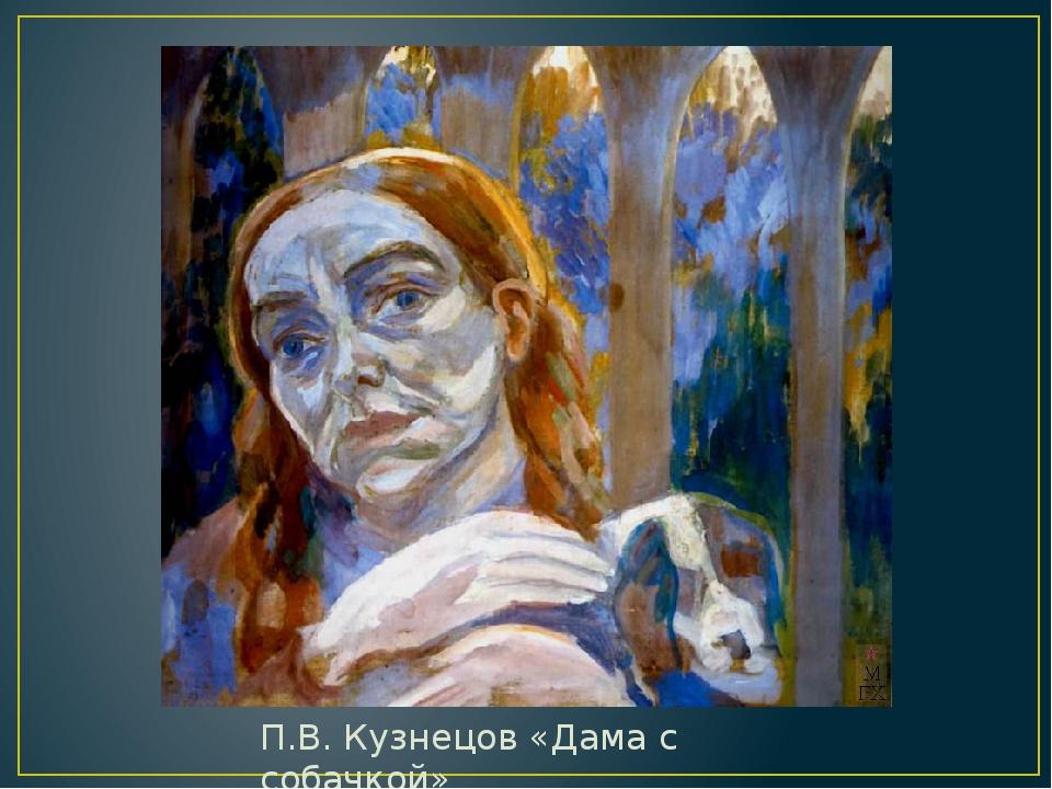 П.В. Кузнецов «Дама с собачкой»