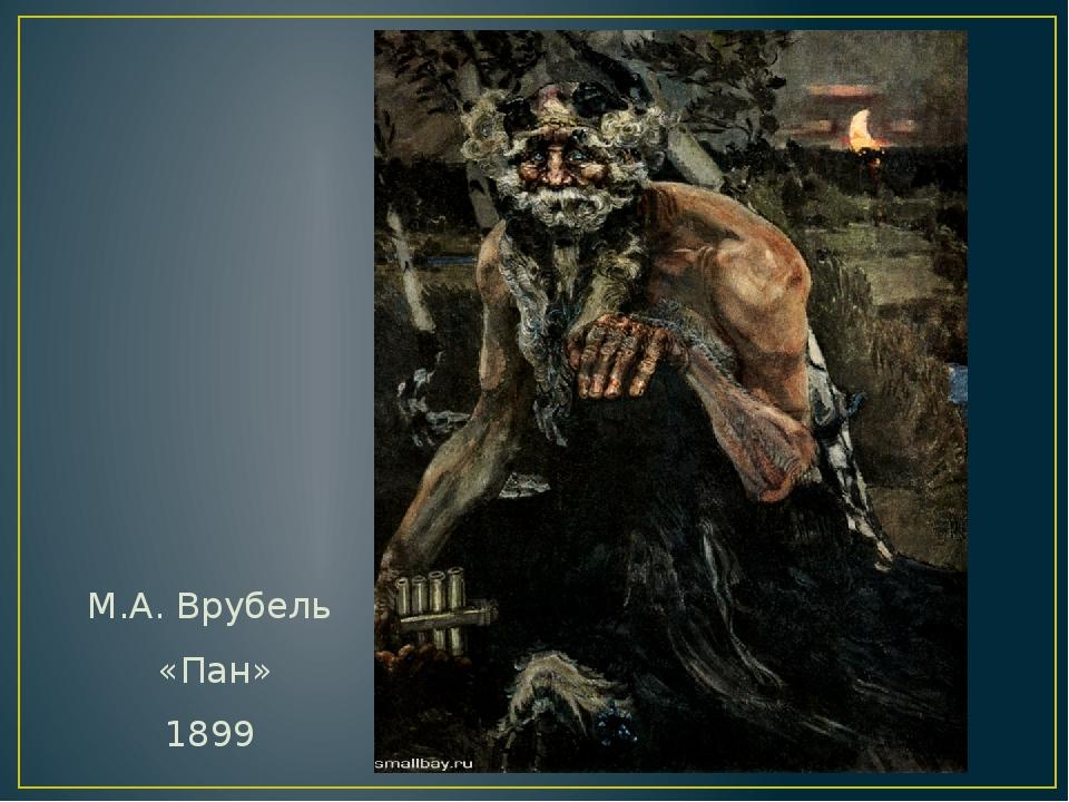 М.А. Врубель «Пан» 1899