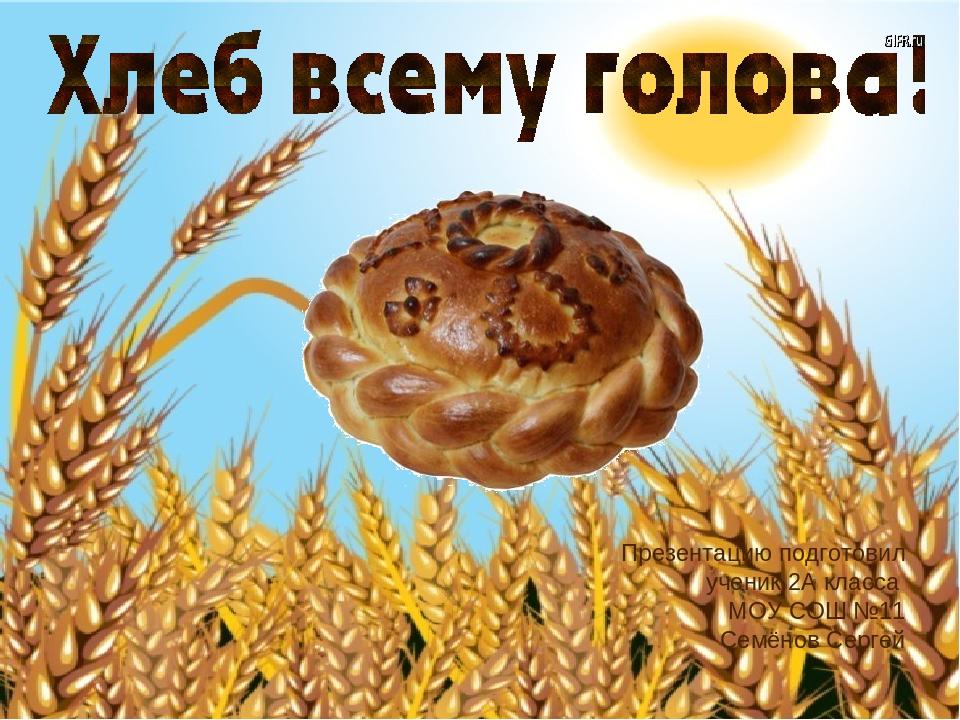 Картинки хлеб всему голова в детском саду