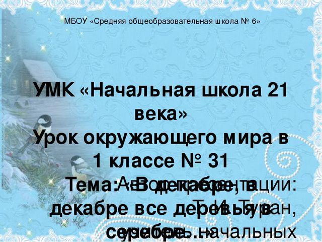Презентация урока в декабре в декабре все деревья в серебре 1 класс умк 21 века