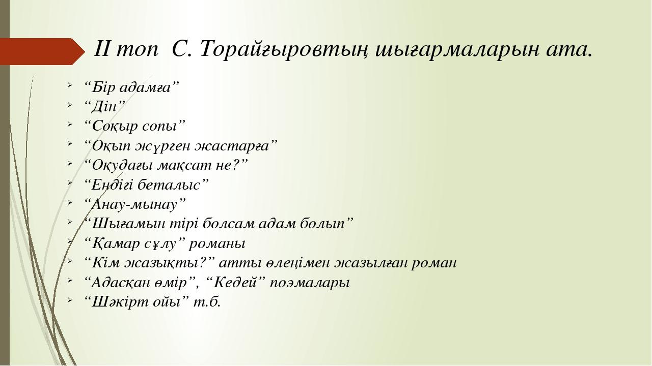"""ІІ топ С. Торайғыровтың шығармаларын ата. """"Бір адамға"""" """"Дін"""" """"Соқыр сопы"""" """"Оқ..."""