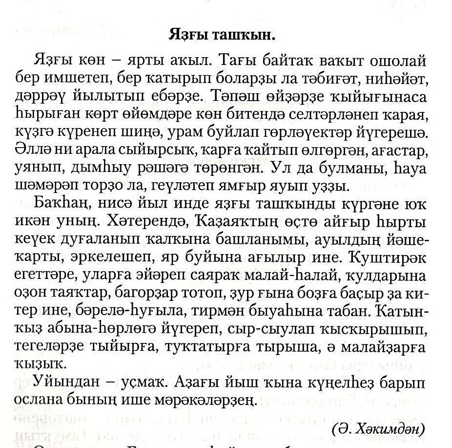 Контрольная работа по башкирскому языку 9727
