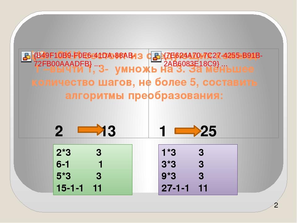 Д.З.: СКИ состоит из следующих команд: 1 –вычти 1, 3- умножь на 3. За меньшее...