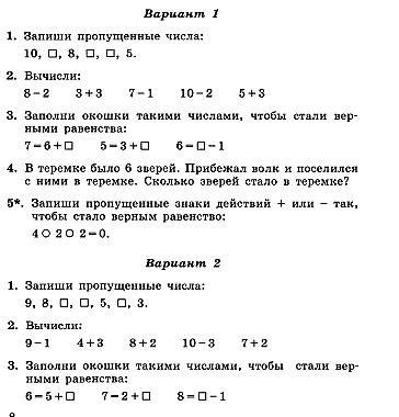 Контрольные работы математика школа россии 5650