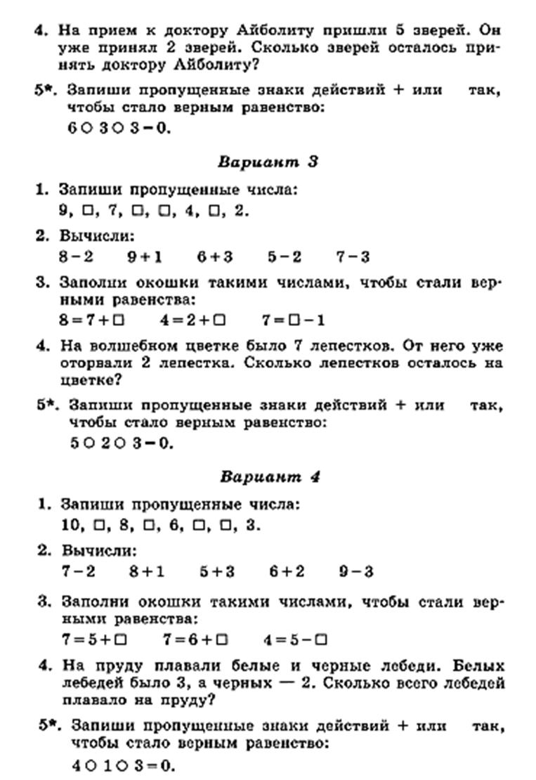 Контрольная работа за 2 четверть 4 класс умк школа россии