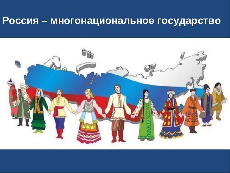 россия многонациональная страна картинки руки