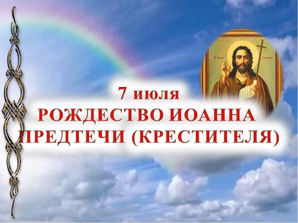 Для раненых, открытка на день иоанна крестителя